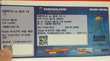 9월 1일 중국전 티켓 붉은악마가 자리하는 레드존 1층 좌석 가격이 5만원으로 표시돼있다.