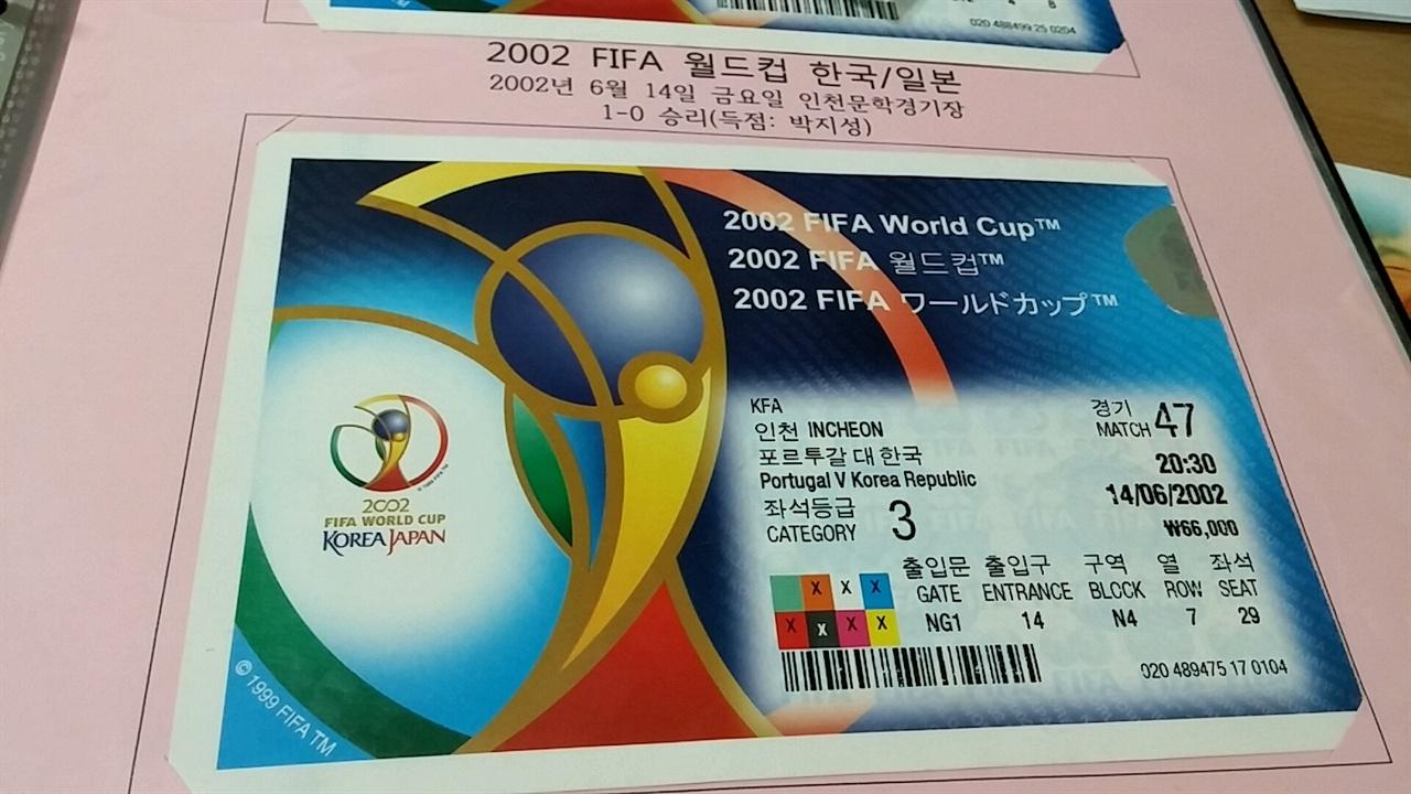 사상 첫 16강 진출을 달성했던 그 날의 티켓 2002 월드컵 조별리그의 티켓은 6만6000원이었다.