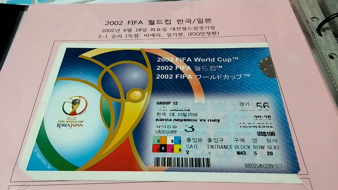 기적 같은 골든골이 터졌던 날 라운드가 올라갈 수록 가격이 비싸지는 월드컵 티켓. 16강전 티켓은 100달러였다.