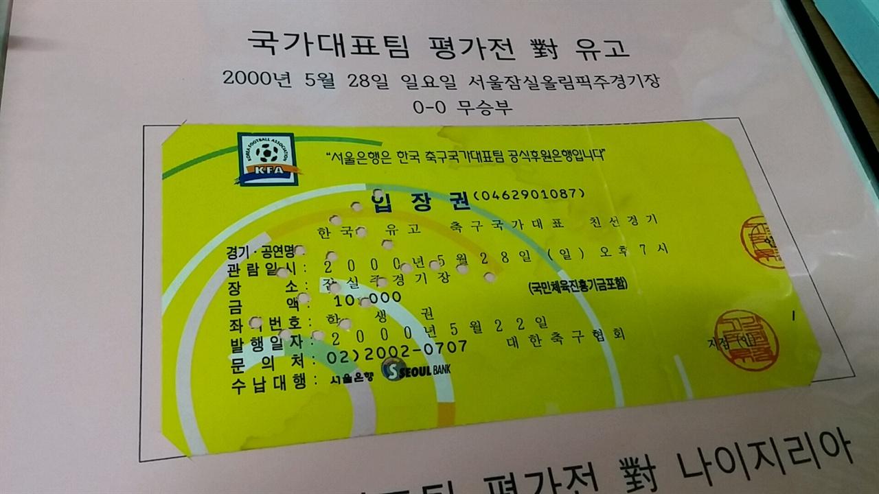 대표팀 평가전 티켓 잠실 올림픽 주경기장에서 열리는 평가전 티켓은 1만원이었다.