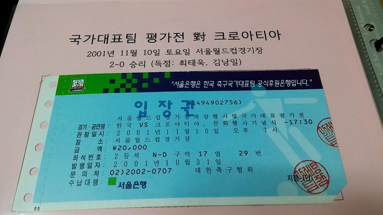 서울 월드컵경기장 개장 경기의 티켓 티켓 가격이 두 배로 인상됐고, 2만원 시대가 열렸다.