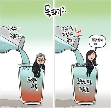 [정윤성 만평]물타기...