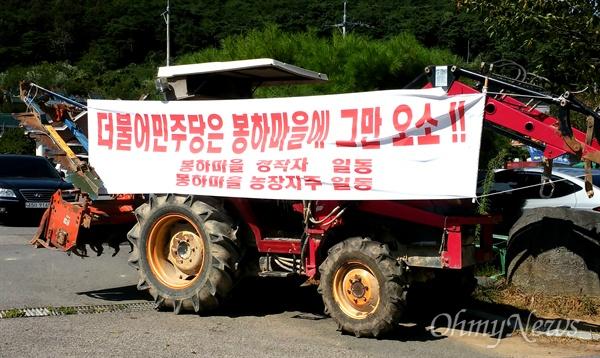 경남 김해시 진영읍 봉하마을 들판의 농업진흥지역 해제를 바라는 사람들이 31일 마을회관 앞에 펼침막을 걸어놓았다.