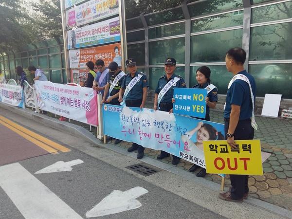 1일 아침 밀양 미리벌초등학교 정문 앞의 학교폭력예방 캠페인.