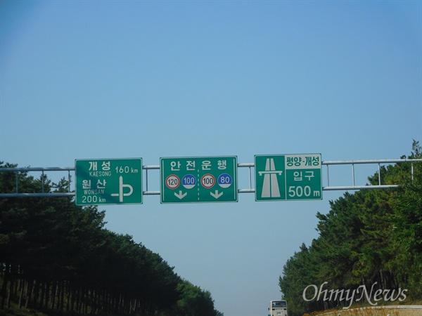 고속도로 교통표지판.