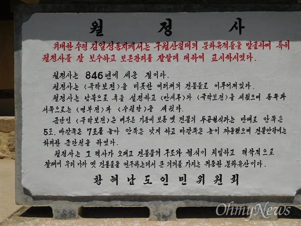 황해도 구월산 월정사.