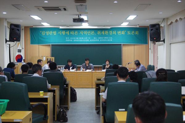 '김영란법 시행에 따른 지역언론 취재환경의 변화' 세미나가 6일 전북대학교 사회과학대에서 열렸다.
