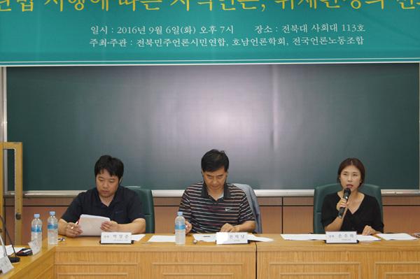 첫 발제자로 나선 손주화 전북민언련 사무국장(사진 맨 오른쪽).