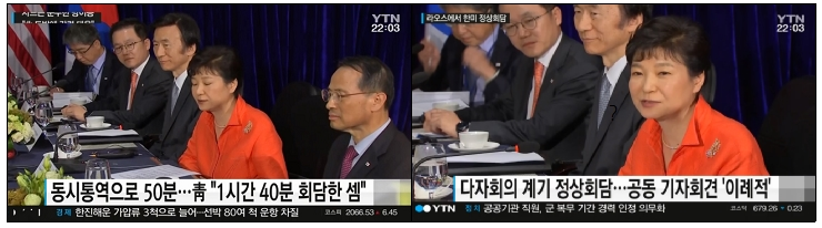 △청와대의 자화자찬까지 그대로 받아쓴 YTN의 무비판적인 보도(9/6)