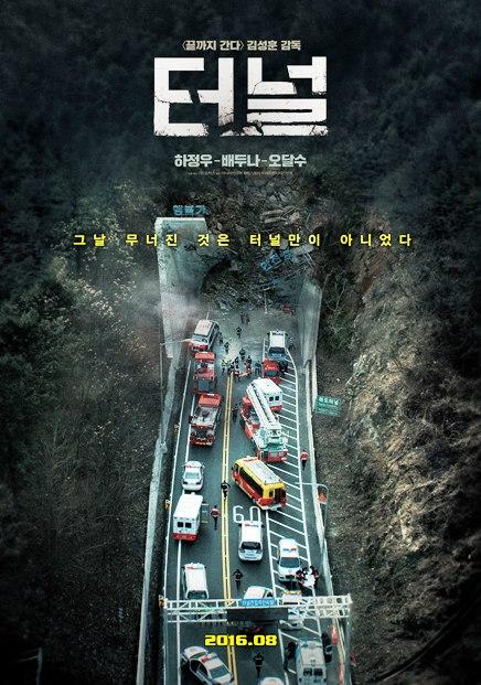 김성훈 연출의 영화 <터널> 포스터.