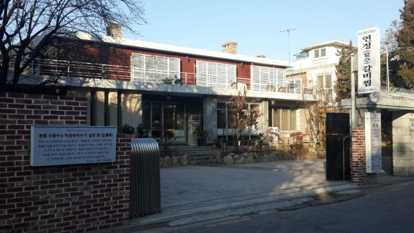 춘원 이광수가 해방 전후의 시기에 살았던 효자동 가옥. 현재는 한정식집으로 이용되고 있다.