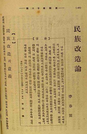 1922년 5월호 <개벽>에 실린 이광수의 '민족개조론'