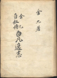 백범 김구의 원본이 이광수의 첨삭으로 윤문된 채 출간된 <백범일지>초판본(1947.12)
