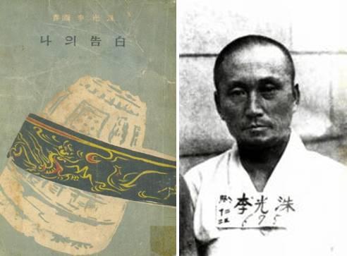 1948년 12월 친일옹호론을 위하여 출판된 이광수의 <나의고백>(좌)과 1949년 2월 반민특위에 체포된 이광수의 모습