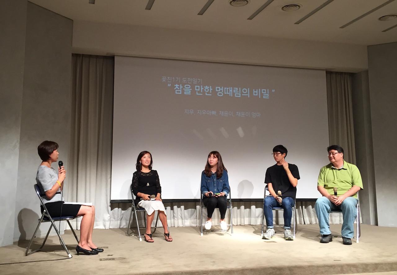 꽃다운친구들 1기 참여가족 인터뷰