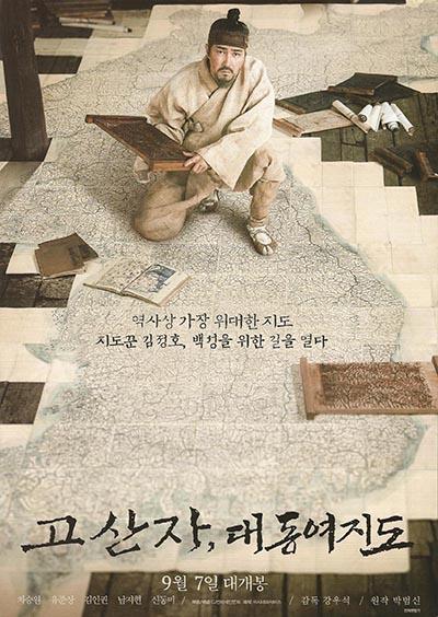 <고산자, 대동여지도> 포스터.