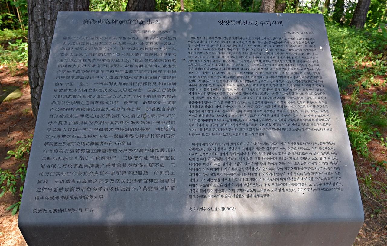 동해신묘중수비기사비 양양군 조산리에 있는 일제에 수모를 당한 흔적을 고스란히 간직한 1800년에 세워졌던 동해신묘중수 기사비의 비문내용을 1993년 양양군이 복원을 한 뒤 안내문을 설치했다.