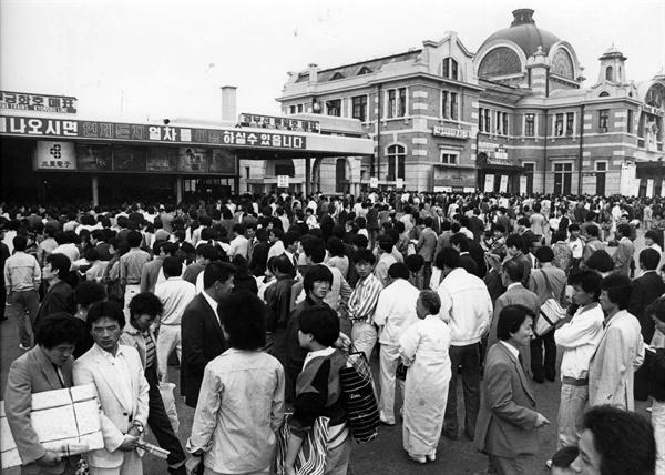 1987년 추석 전날 풍경. 귀성객으로 붐비는 서울역 광장.