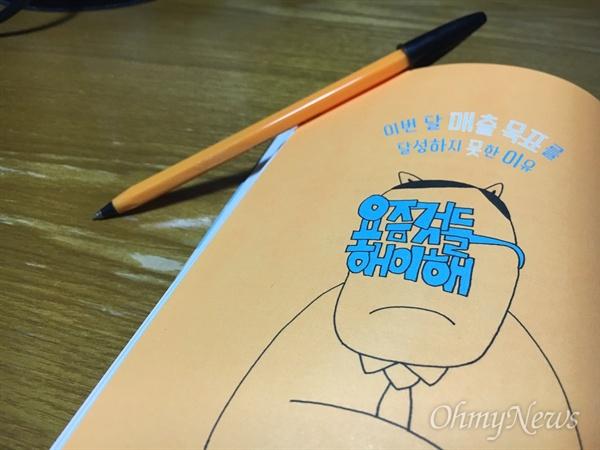 책 <사축일기> 중 한 페이지. 우리 주변에 만연한 꼰대 '김 부장'의 속내를 적나라하게 보여준다.
