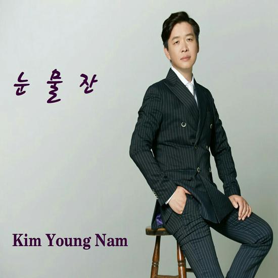 '히든싱어-태진아편' 준우승자 김영남의 두번째 싱글앨범 '눈물잔'