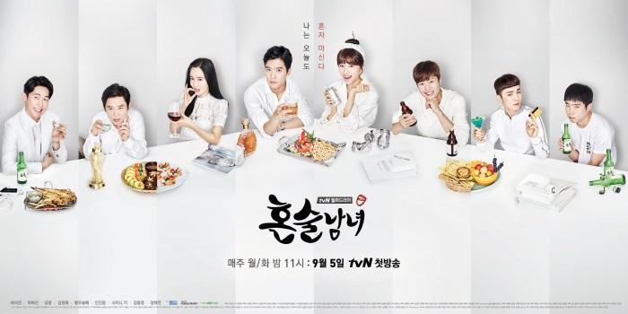tvN 월화 드라마 <혼술남녀>는 '혼술 라이프'를 다루고 있다.