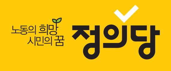 정의당 로고