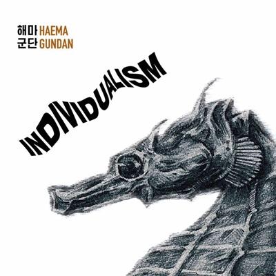 해마군단의 첫 EP <Individualism> 앨범 재킷 이미지.