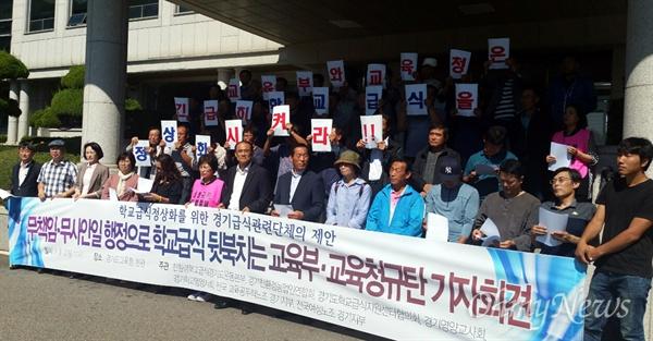 경기도 교육.시민단체 기자회견.