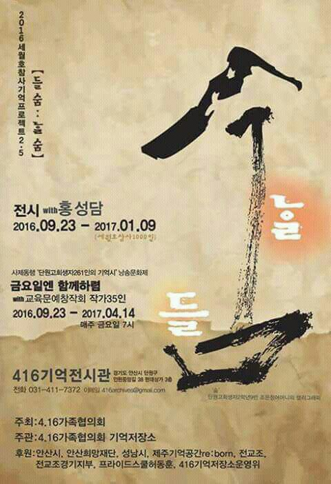 [들숨:날숨] 포스터 416 세월호 참사 기억 프로젝트 2.5 [들숨:날숨]