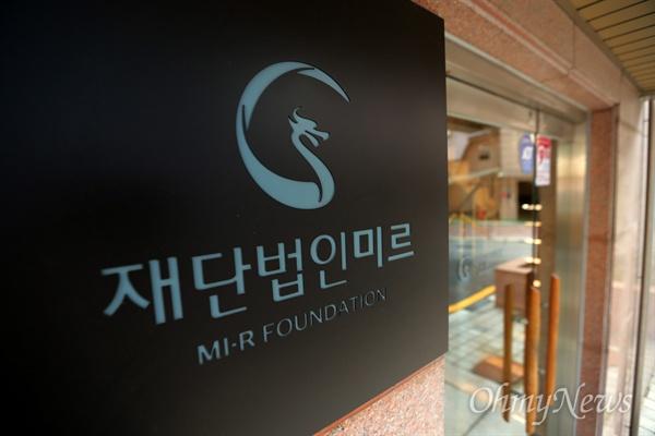 서울 강남구 학동로 '재단법인 미르' 사무실이 입주한 건물.