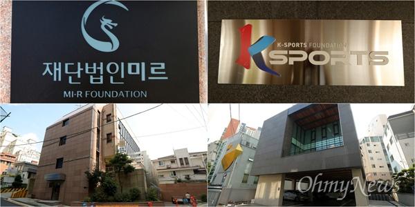 서울 강남구 학동로 '재단법인 미르'와 강남구 언주로 'K스포츠재단'.