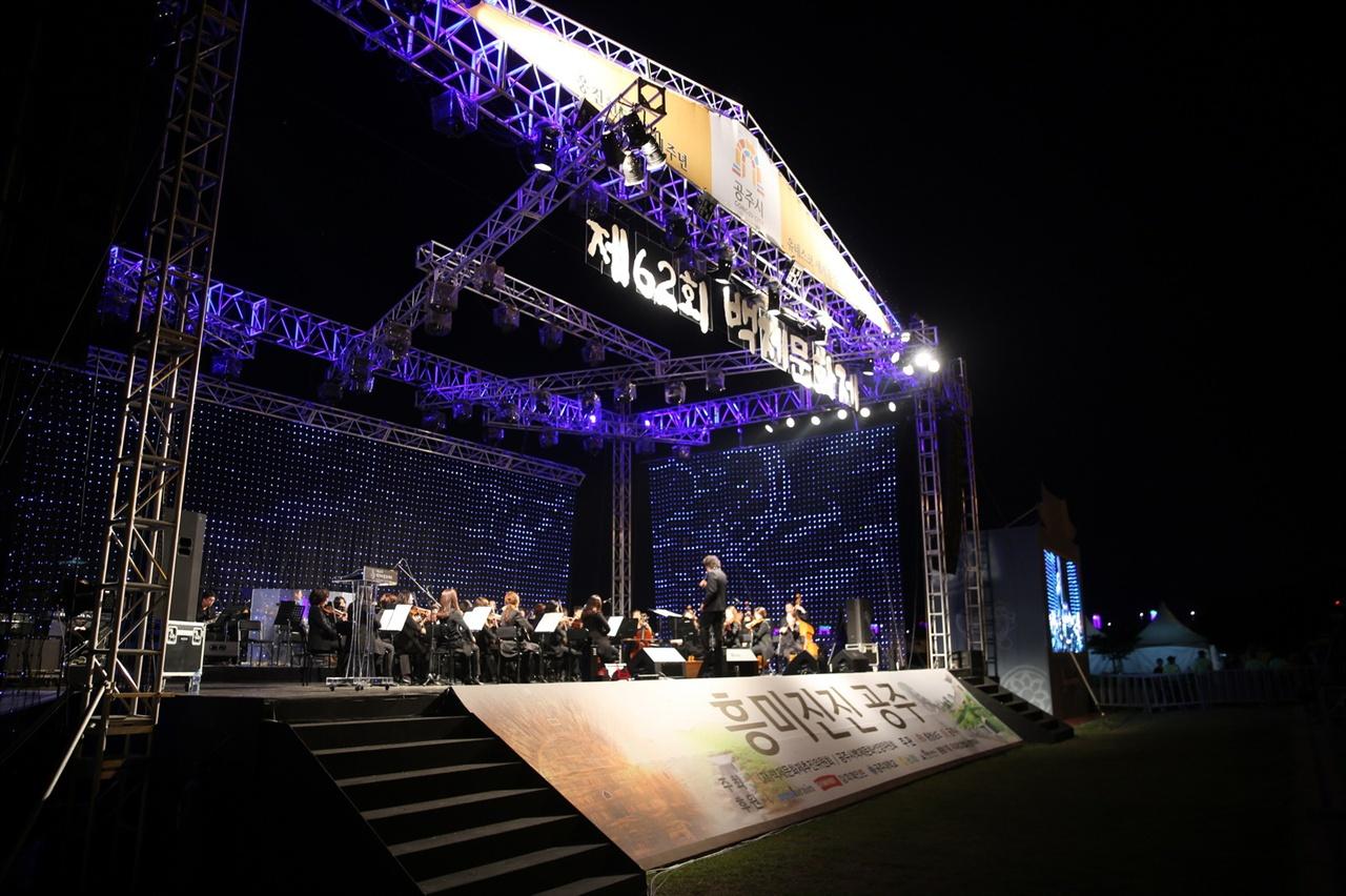 충남 교향악단 연주하는 교향악단