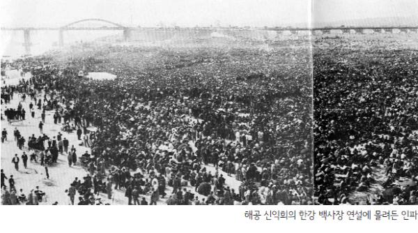 1956년 5월 3일 한강백사장에서의 민주당 신익희후보 한강 유세