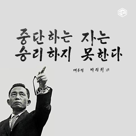 고 박정희 전 대통령이 1969년에 쓴 신년 휘호.