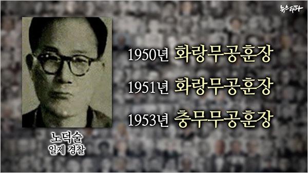 친일경찰 노덕술에겐 세 차례의 대한민국 정부 훈장이 수여됐다.