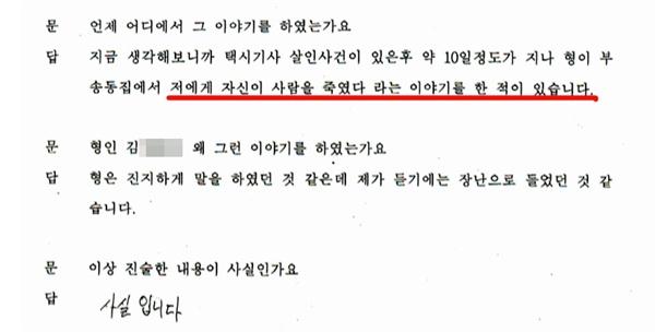 살인범 김OO의 동생이 군산경찰서에서 한 진술. 김OO은 가족들에게도 자신이 사람을 죽였다는 사실을 밝혔다.