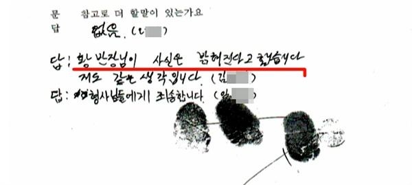 """살인범 김OO은 범행을 부인하면서 황상만 형사반장에게 """"사실은 밝혀진다""""고 직접 썼다. 일종의 조롱이었다."""