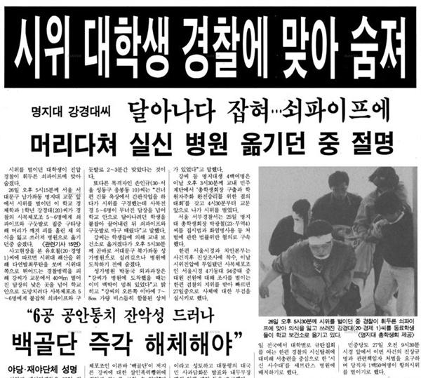 1면 머리기사로 강경대씨 사망 사건을 다룬 <한겨레신문> 1991년 4월 27일치 신문.