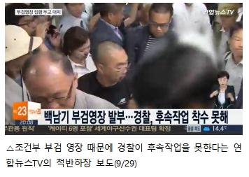 조건부 부검 영장 때문에 경찰이 후속작업을 못한다는 연합뉴스TV의 적반하장 보도(9/29)