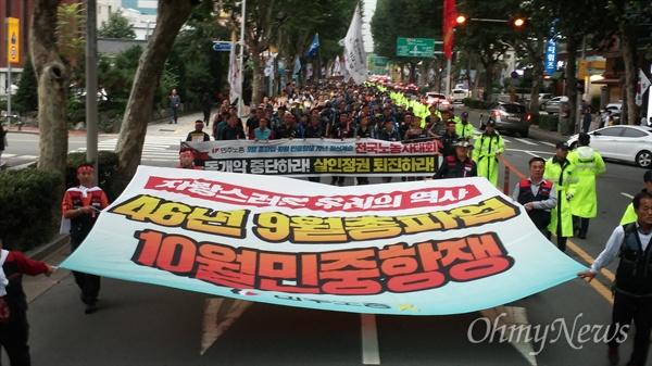 1일 오후 대구에서 열린 민주노총 전국노동자대회 참가자들이 거리행진을 하고 있다.