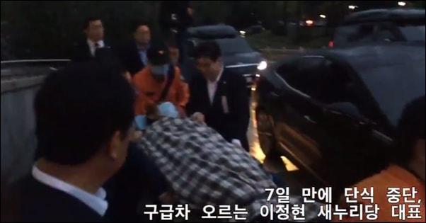 이정현 새누리당 대표가 단식을 중단하고 구급대원에 의해 실려가고 있는 모습
