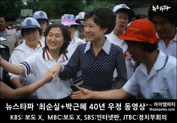 뉴스타파가 보도한 최순실 박근혜 대통령 관련 동영상. 그러나 방송 3사는 이를 제대로 보도하지 않았다.
