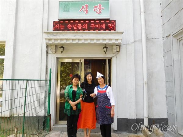 식당을 나서며... 왼쪽은 식당 지배인 그리고 오른쪽은 송영혜 안내원 친구의 어머니.