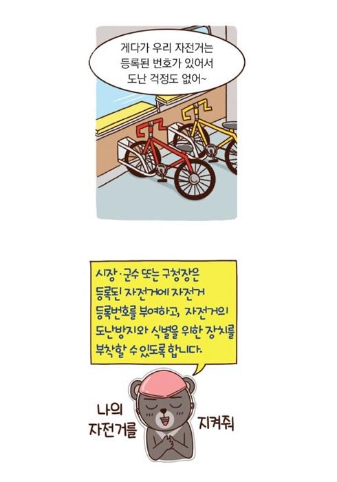 법제처가 만화로 제작 홍보한 자전거법 개정 캠페인. 과연 국민들은 자전거 등록제에 대해 얼마나 알고 있는지...