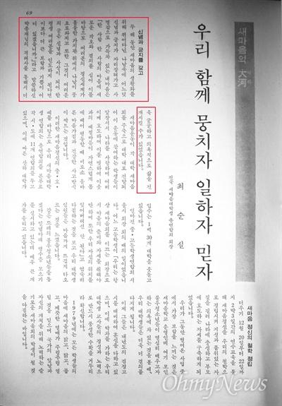 월간 <새마음> 78년 12월호에 실린 최순실씨의 기고글. 전국새마음대학생총연합회 회장이었던 최씨는 박근혜 총재의 격려사를 통해 '의욕적으로 삶을 전개시킬 수 있었다'며 충성심을 드러냈다.