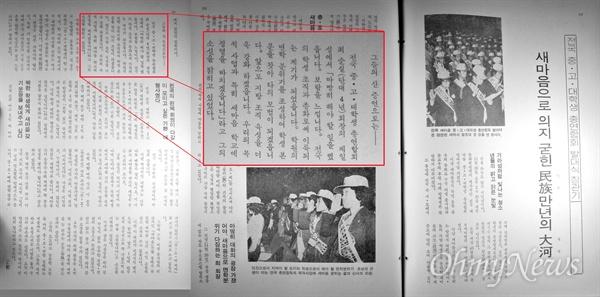 월간 <새마음> 79년 1월호에 실린 총연합회 발대식 참관기 기사. 최순실씨는 '새마음학교에 정열을 바치겠다'고 밝혔다.