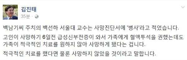 김진태 새누리당 의원이 페이스북에 올린 백남기 농민 관련 게시글 일부