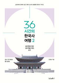 김정남 선생의 〈36시간의 한국사 여행 2〉
