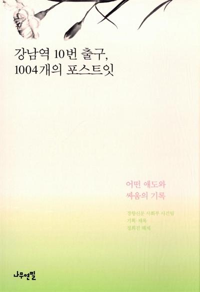 경향신문 사회부 사건팀이 쓴 <강남역 10번 출구, 1004개의 포스트잇>