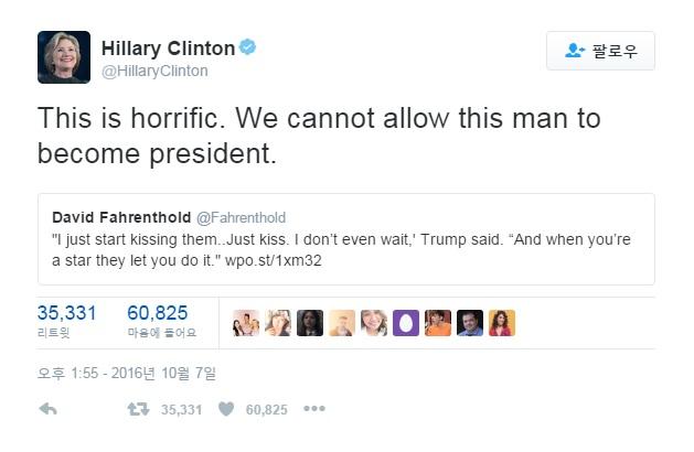 도널드 트럼프의 음담패설을 비판하는 힐러리 클린턴 트위터 갈무리.